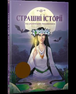 Страшні історії від українських письменників_0