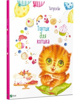 Тортик для котика_0