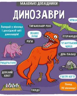 Маленькі дослідники Динозаври_0
