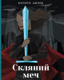 Скляний меч_0
