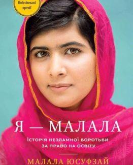 Я — Малала. Історія незламної боротьби за право на освіту_0