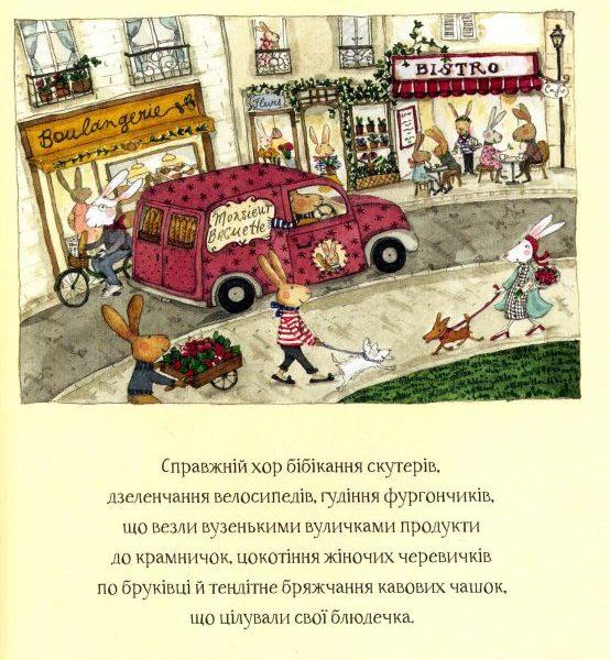 Рубі Червоні Черевички в Парижі - Ще одну книжку! 4a2e2b644665b