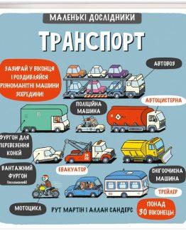 Маленькі дослідники: Транспорт