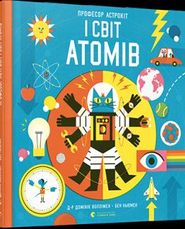 Професор Астрокіт і світ атомів. Подорож фізикою