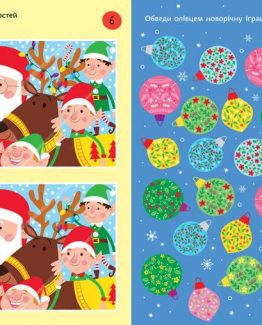 Різдвяні головоломки