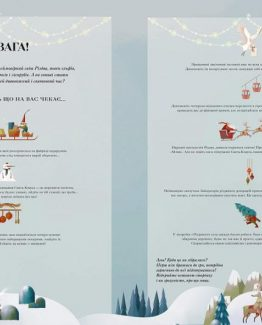 Велика книга різдвяних ігор