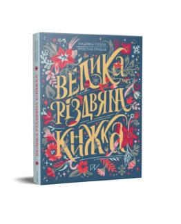 Надійка Гербіш, Ярослав Грицак «Велика різдвяна книжка»