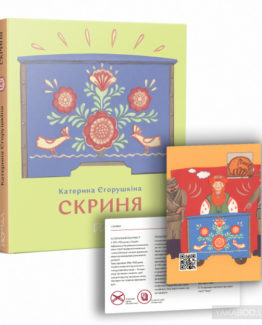 Катерина Єгорушкіна. «Скриня»