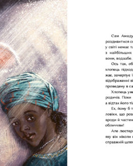 """Лерато означає """"любов"""". Історії з Африки"""