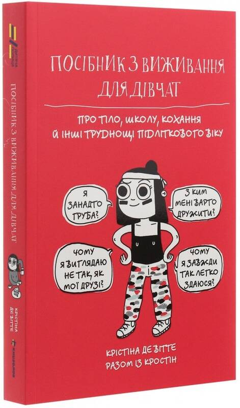Посібник з виживання для дівчат. Про тіло, школу, кохання й інші труднощі підліткового віку