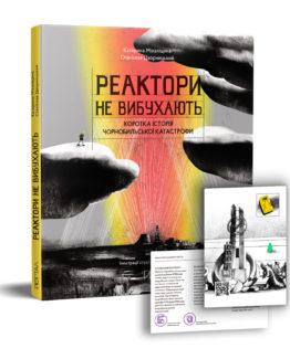 Катерина Міхаліцина, Станіслав Дворницький. «Реактори не вибухають. Коротка історія Чорнобильської катастрофи»