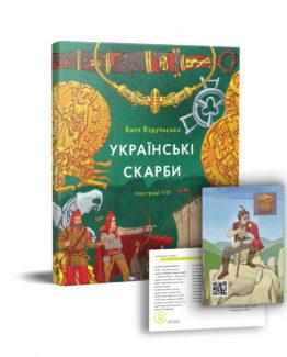 Вздульська Валя «Українські скарби»