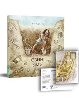Валентина Вздульська. «Євині ями»