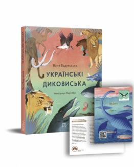 Валентина Вздульська. «Українські диковиська»
