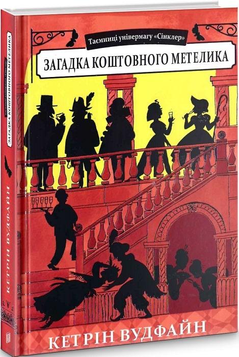 """Кетрін Вудфайн. Загадка коштовного метелика Другий роман із серії «Таємниці універмагу """"Сінклер""""»"""