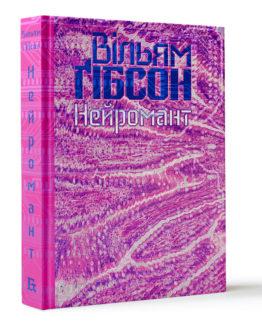 Вільям Ґібсон, «Нейромант»