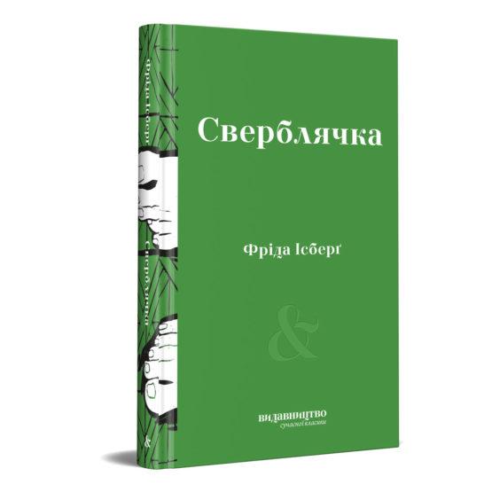 Фріда Ісберґ, «Сверблячка»